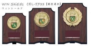 WINShield【ウィンシールド】CEL-5733