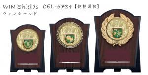 Win Shields【ウィンシールド】CEL-5734競技選択