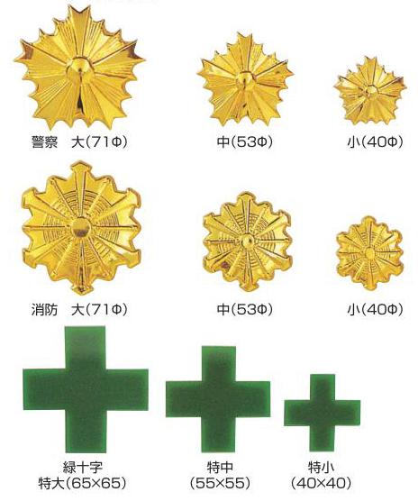 警察・消防・緑十字マーク