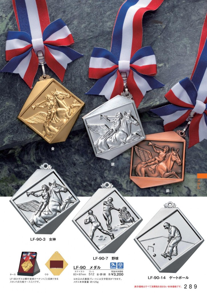 Win Medals【ウィンメダル】LF-90 メダル