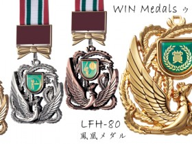 Win Medals【ウィンメダル】LFH-80鳳凰