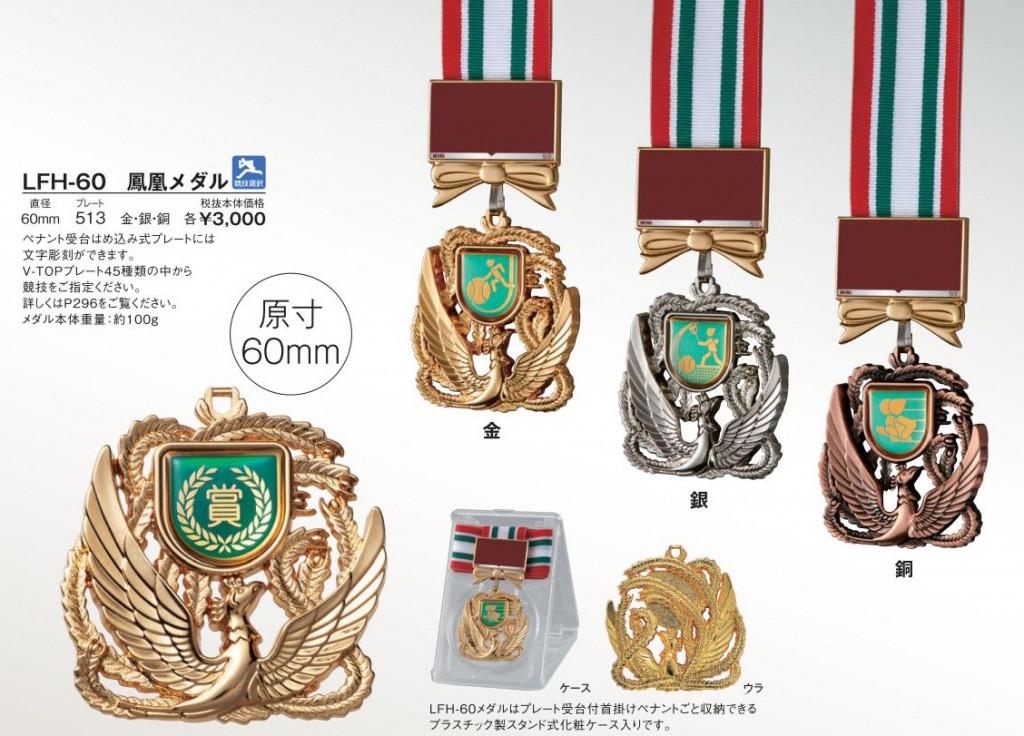 Win Medals【ウィンメダル】LFH-60 鳳凰メダル