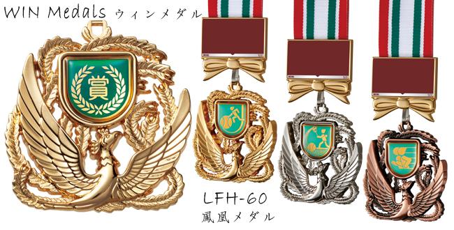 WINMedal【ウィンメダル】LFH-60鳳凰メダル