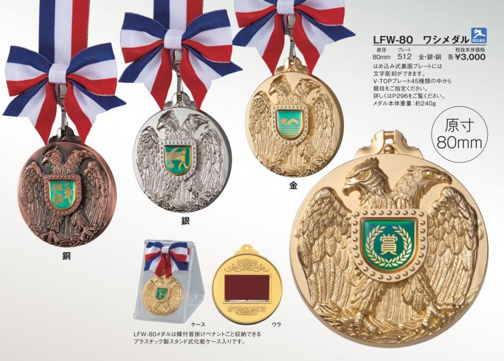 Win Medals【ウィンメダル】LFW-80 ワシメダル