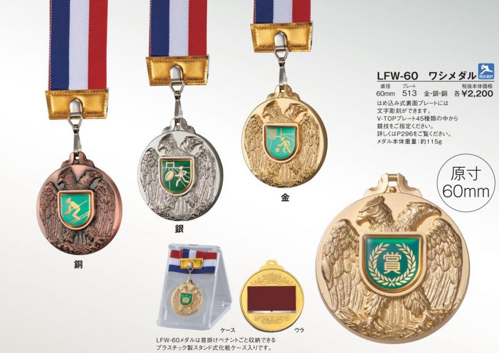 Win Medals【ウィンメダル】LFW-60 ワシメダル
