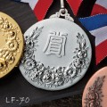 Win Medals【ウィンメダル】LF-70 メダル