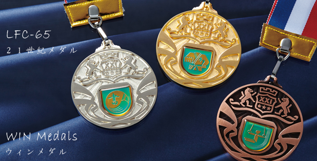 Win Medals【ウィンメダル】LFC-65 21世紀メダル