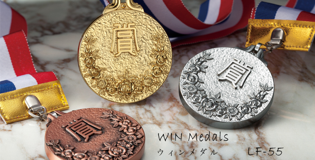 WIN Medals【ウィンメダル】LF-55 メダル
