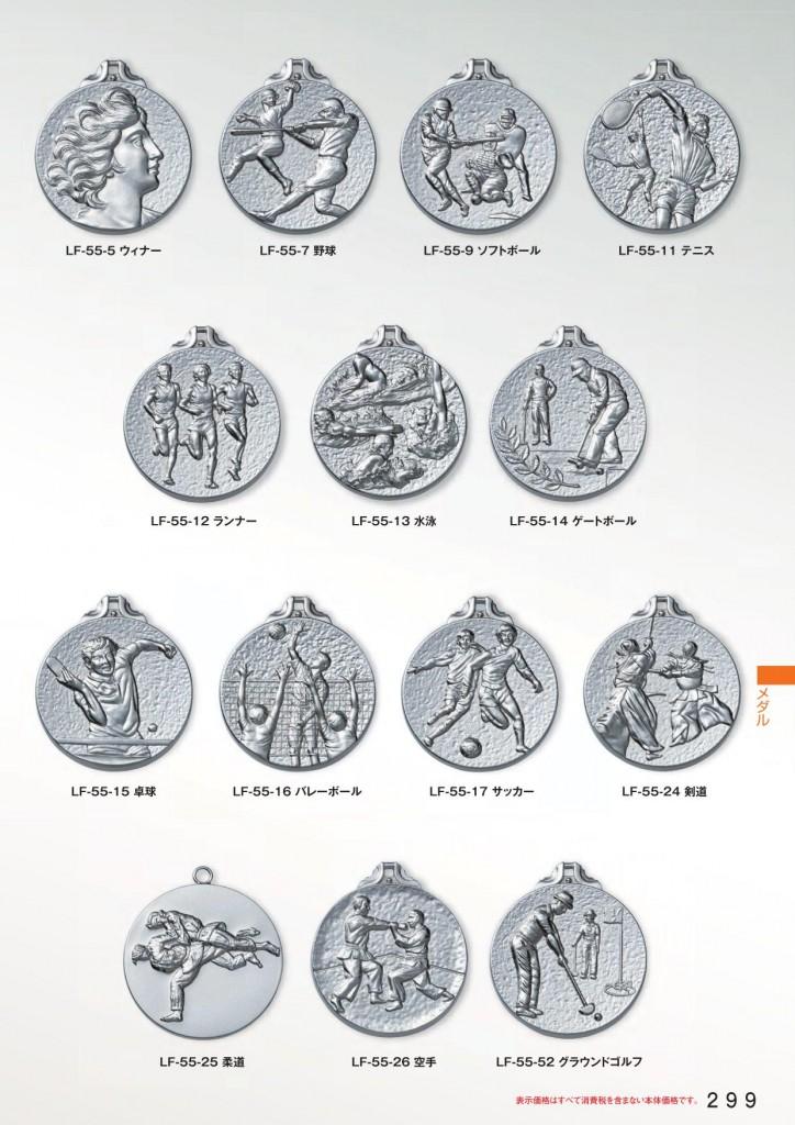 Win Medals【ウィンメダル】LF-55 ウィナー 野球 ソフトボール テニス ランナー 水泳 ゲートボール 卓球 バレーボール サッカー 剣道 柔道 空手 グラウンドゴルフ
