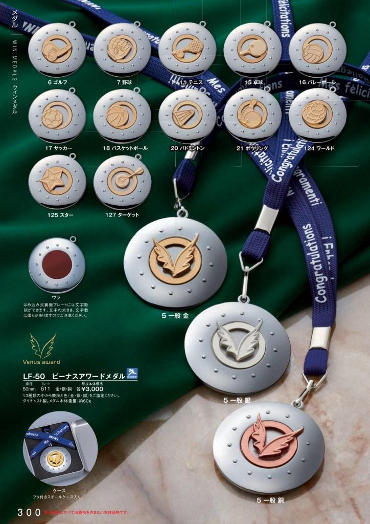 【ビーナスアワードメダル】LF-50 ゴルフ 野球 テニス 卓球 バレーボール サッカー バスケットボール バドミントン ボウリング ワールド スター ターゲット