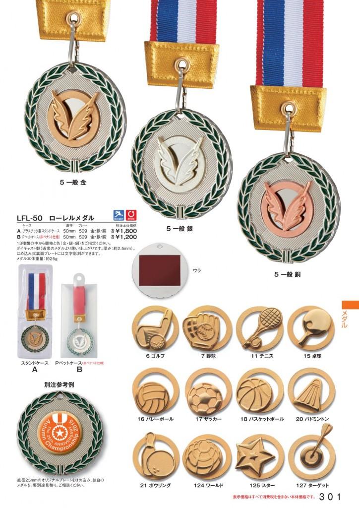 Laurel Medals【ローレルメダル】LFL-50 ゴルフ 野球 テニス 卓球 バレーボール サッカー バスケットボール バドミントン ボウリング ワールド スター ターゲット