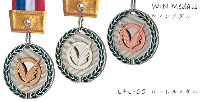 LFL-50 ローレルメダル