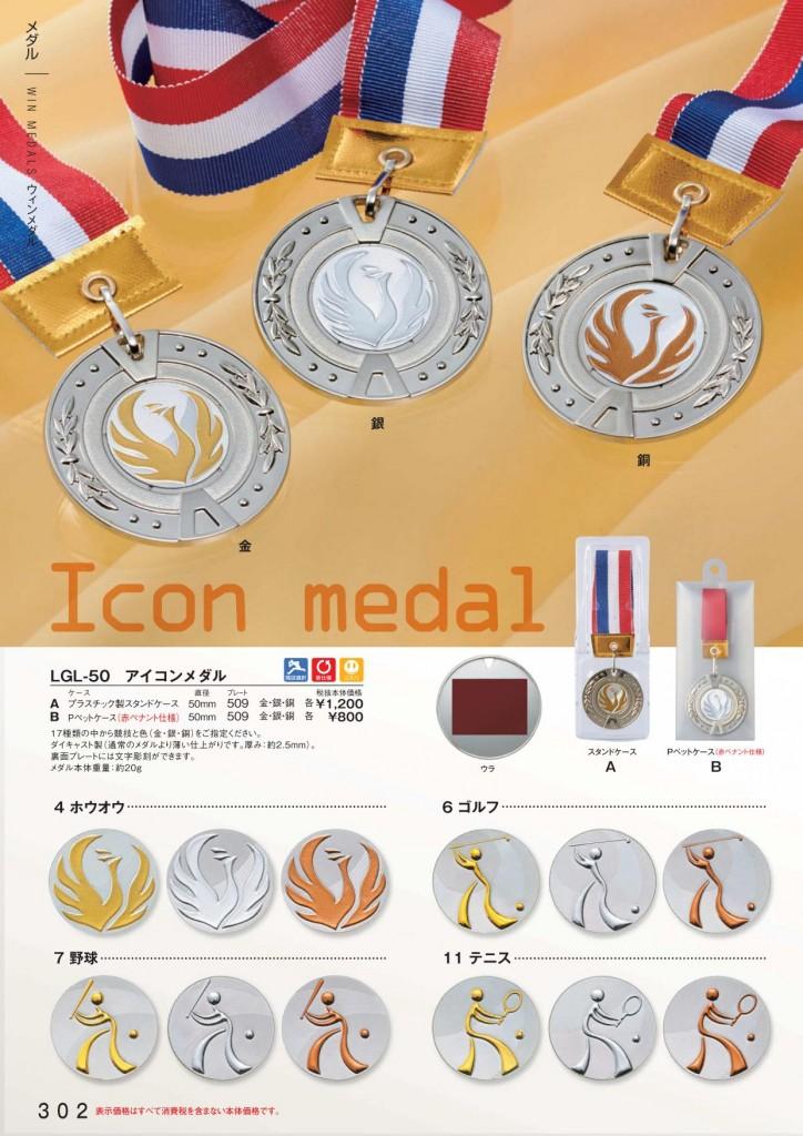Icon Medals【アイコンメダル】LGL-50 ホウオウ ゴルフ 野球 テニス