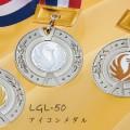 Medals【メダル】LGL-50 アイコンメダル