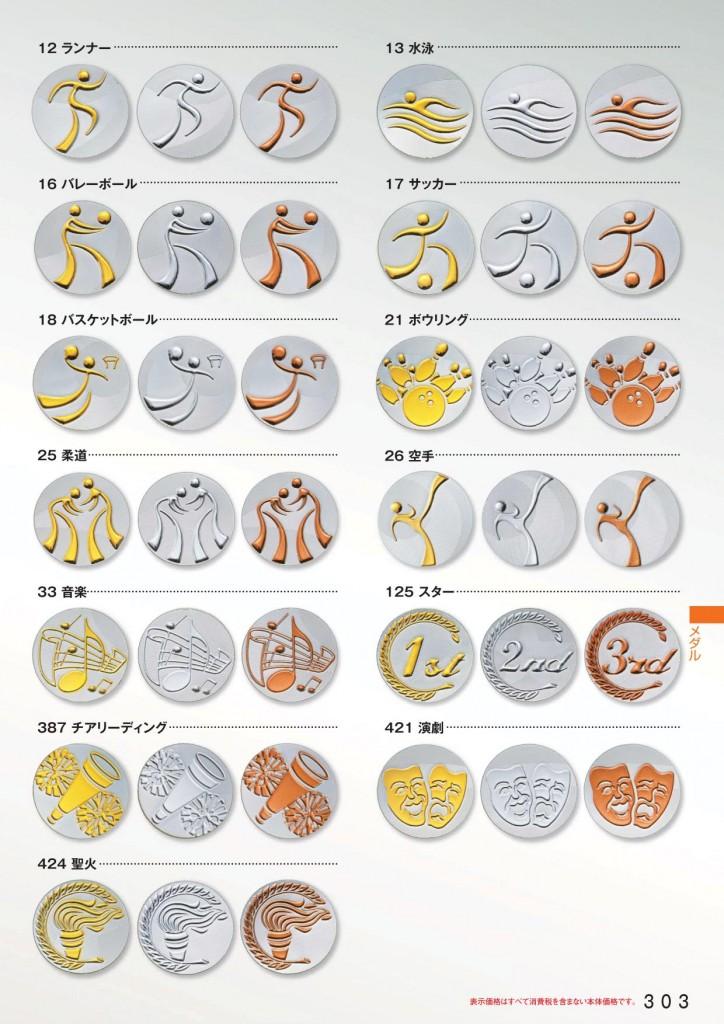 Icon Medals【アイコンメダル】LGL-50 ランナー 水泳 バレーボール サッカー バスケットボール ボウリング 柔道 空手 音楽 スター チアリーディング 演劇 聖火