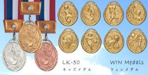 Win Medals【ウィンメダル】LK-50キッズメダル
