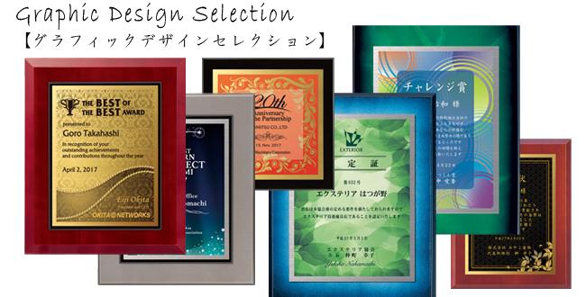 Graphic Design Selection[グラフィックデザインセレクション]