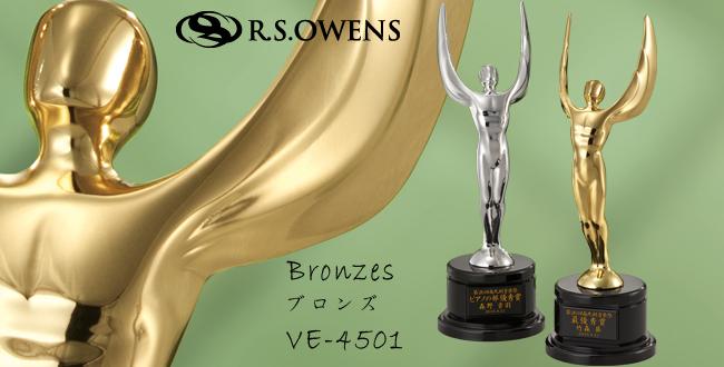 Bronzes【ブロンズ】VE-4501 R.S.OWENS