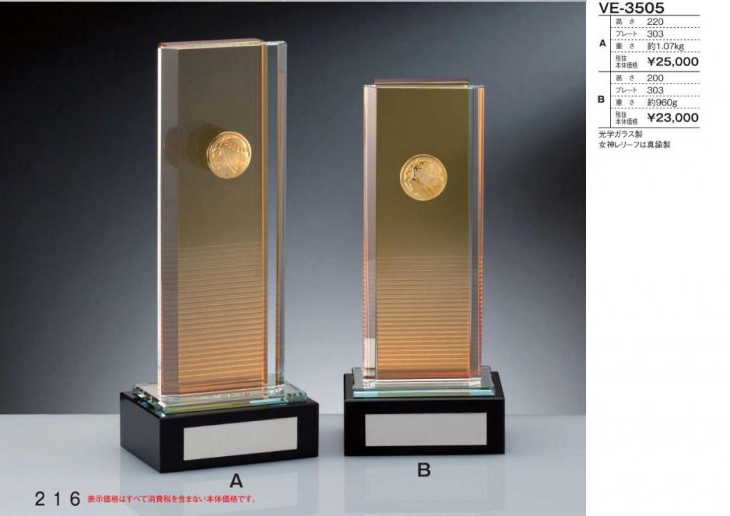 Bronzes【ブロンズ】VE-3505女神