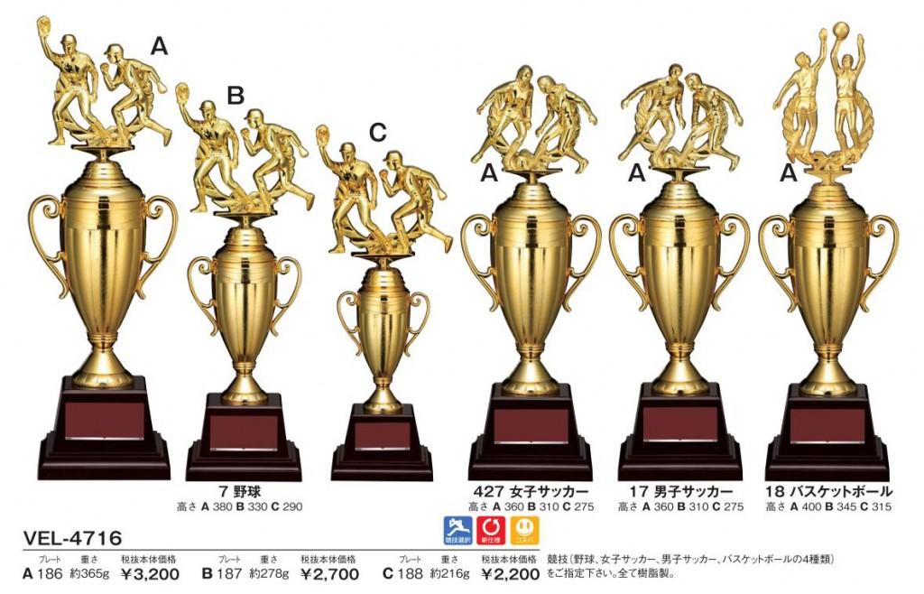 Bronzes【ブロンズ】VEL-4716 野球 女子サッカー 男子サッカー バスケットボール