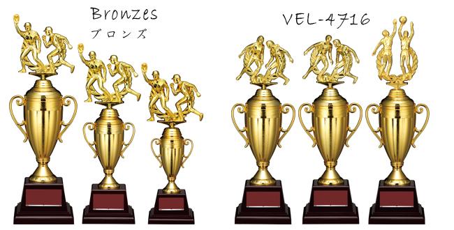 ブロンズ VEL-4716