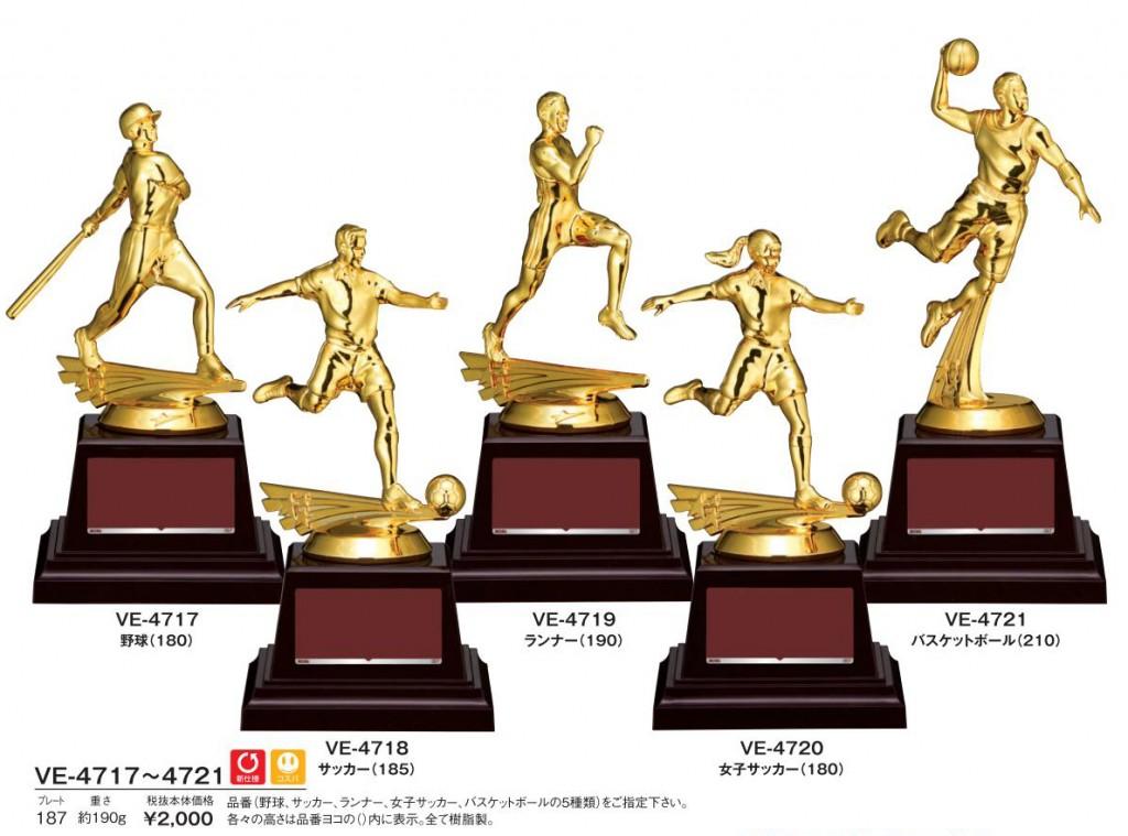Bronzes【ブロンズ】VE-4717野球 VE-4718サッカー VE-4719ランナー VE-4720女子サッカー VE-4721バスケットボール