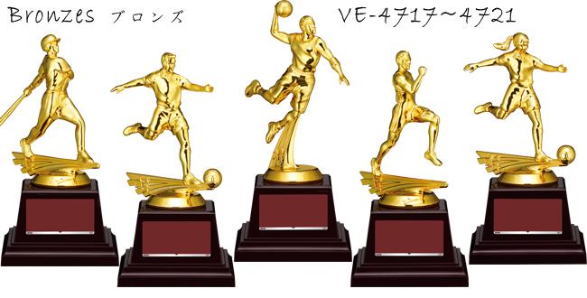 Bronzes【ブロンズ】VE-4717~4721