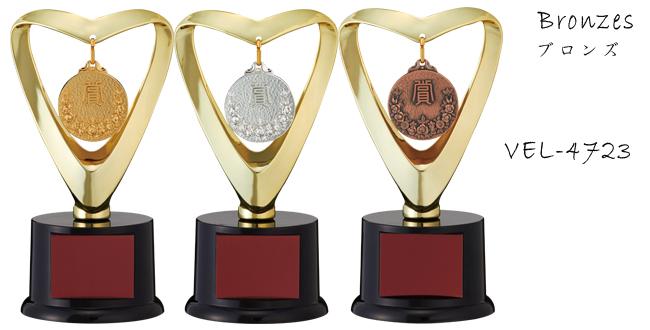 Bronzes【ブロンズ】VEL-4723競技選択