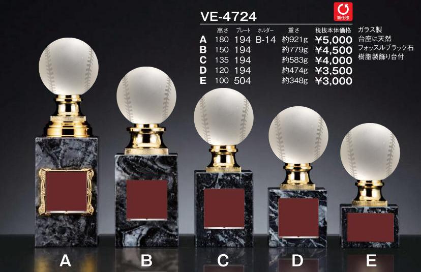 Bronzes【ブロンズ】VE-4724野球