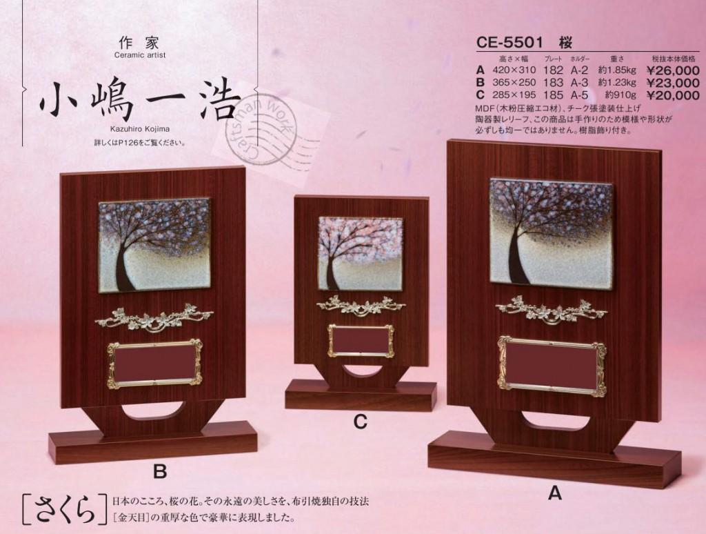 Win Shields【ウィンシールド】CE-5501桜