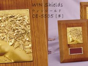 Win Shields【ウィンシールド】CE-5505夢