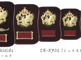 Win Shields【ウィンシールド】CE-5701イーグル