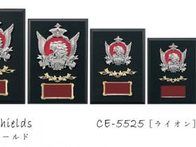 Win Shields【ウィンシールド】CE-5525ライオン