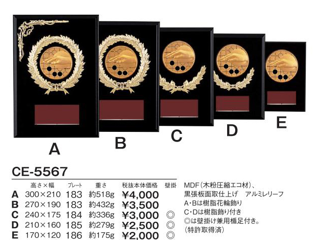 Win Shields【ウィンシールド】CE-5567囲碁
