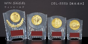 ウィンシールド CEL-5553 競技選択
