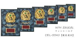 WINShields【ウィンシールド】CEL-5540