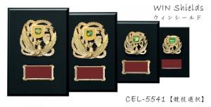 WINShield【ウィンシールド】CEL-5541