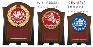 Win Shields【ウィンシールド】CEL-5819競技選択