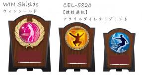 Win Shields【ウィンシールド】CEL-5820競技選択