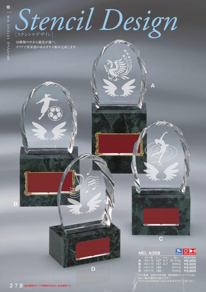 Win Shields【ウィンシールド】MEL-6308ステンシルデザイン