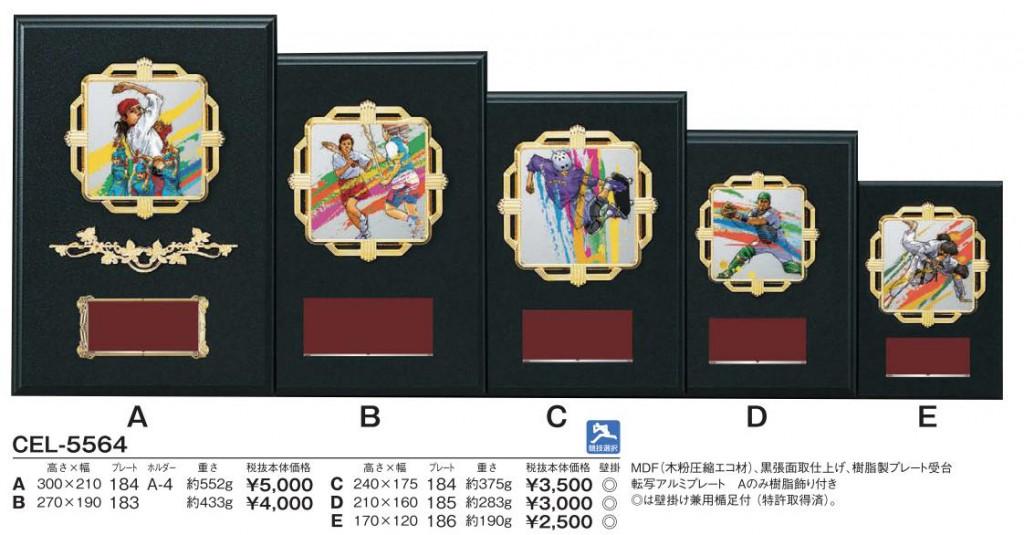 Win Shields【ウィンシールド】CEL-5564競技選択