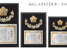 Win Shields【ウィンシールド】AKL-1740警察・消防・緑十字