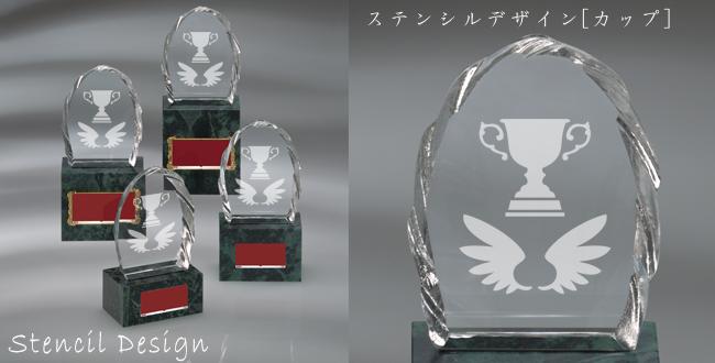 【ステンシルデザイン】MEL-6308カップ