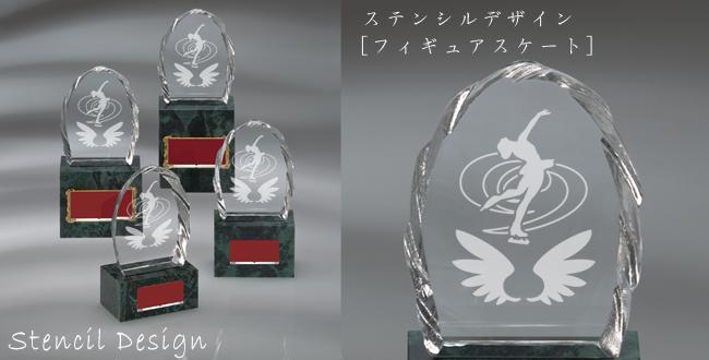 【ステンシルデザイン】MEL-6308フィギュアスケート