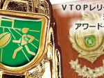 VTOPレリーフが選べるアワードグッズ