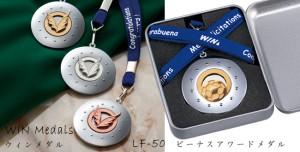 LF-50 ビーナスアワード サッカーメダル