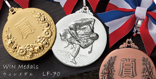 Win Medals【ウィンメダル】LF-70 柔道メダル