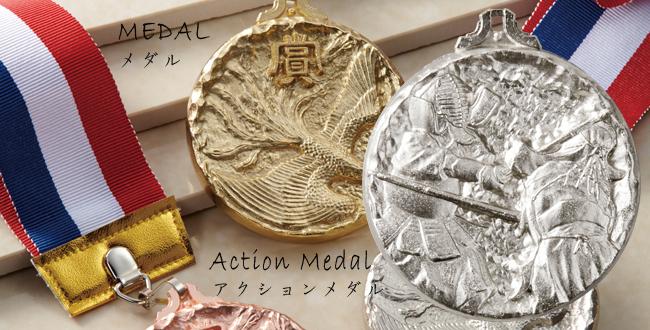 Action Medal[アクションメダル] 剣道