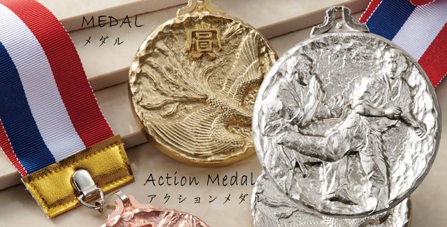 Action Medal[アクションメダル]空手