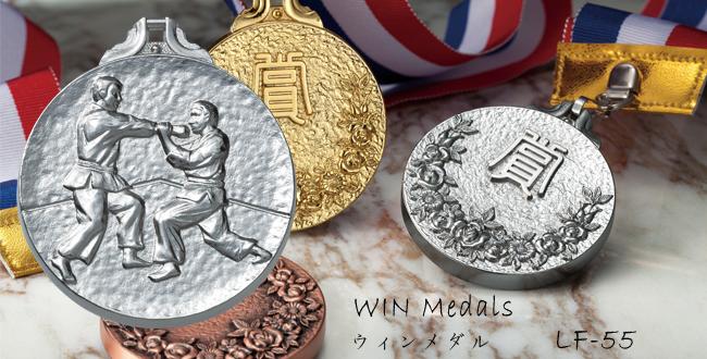 WIN Medals【ウィンメダル】LF-55 空手メダル